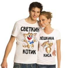 Парные именные толстовки Светкин котик, Лешкина киска
