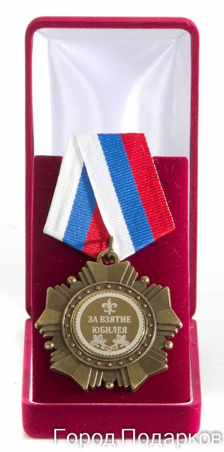 Орден подарочный За взятие юбилея
