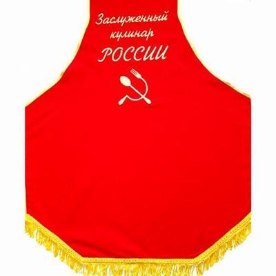 Фартук прикольный Заслуженный кулинар России