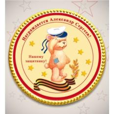 Именная шоколадная медаль «Морячок»