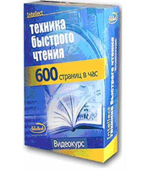 «Техника быстрого чтения» Видеокурс на DVD