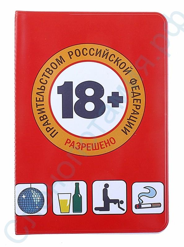 Обложка для паспорта 18+