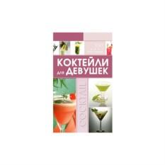 Книга с рецептами коктейлей для девушек