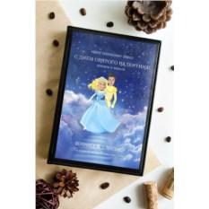 Ежедневник с вашим текстом Моему принцу