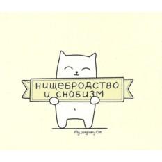 Поздравительная открытка «Нищебродство и снобизм»
