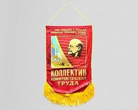 Вымпел «Коллектив коммунистического труда»