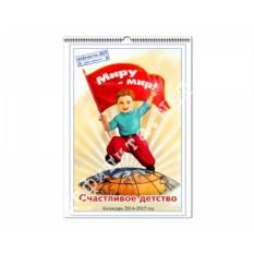 Именной настенный календарь «Счастливое детство»
