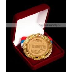 Медаль С юбилеем!