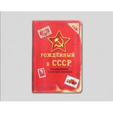 Обложка для паспорта «Рожденный в СССР»