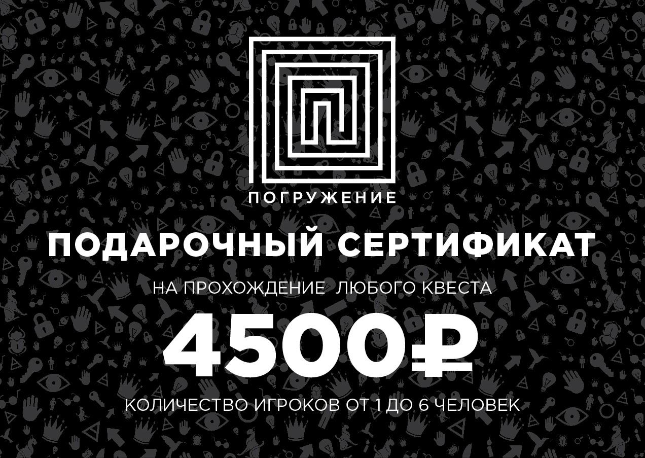 Подарочный сертификат на любой квест стоимостью 4500 р. до 6 человек