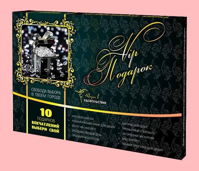 Подарочный сертификат VIP-подарок для женщины