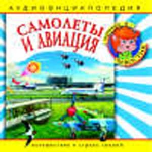 Самолёты и авиация: аудиоэнциклопедия