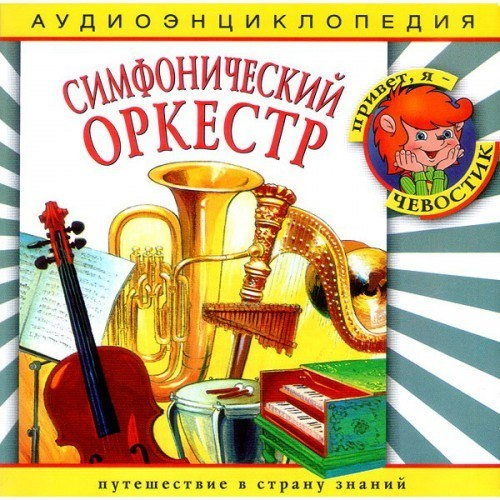 Аудиокнига Симфонический оркестр: энциклопедия дяди Кузи и Чевостика