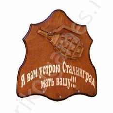 Ключница Граната Я вам устрою Сталинград мать вашу!