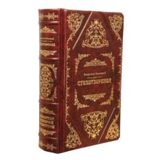 Книга «Стихотворения» (Владимир Высоцкий)
