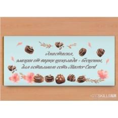 Набор для приготовления шоколада «Эмоции бесценны»