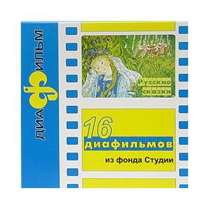 Набор диафильмов «Русские сказки» 3-6 лет