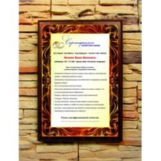 Диплом Сертификат соответствия жениха