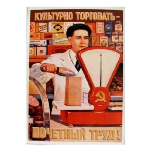 Открытка Культурно торговать – почетный труд!, 1948 г