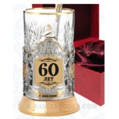 Подарочный чайный набор: позолоченный подстаканник С Юбилеем 60 лет!