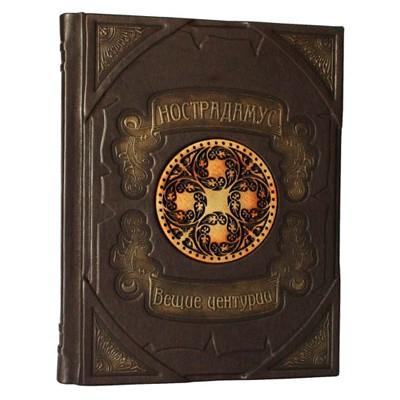 Подарочная книга Нострадамус. Вещие центурии
