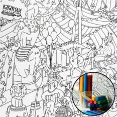 Плакат-раскраска Цирк
