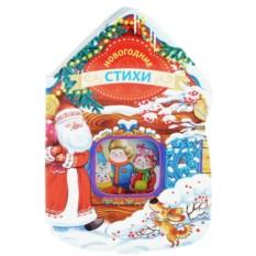 Детская книжка с вырубкой Новогодние стихи