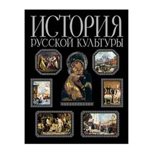 История русской культуры