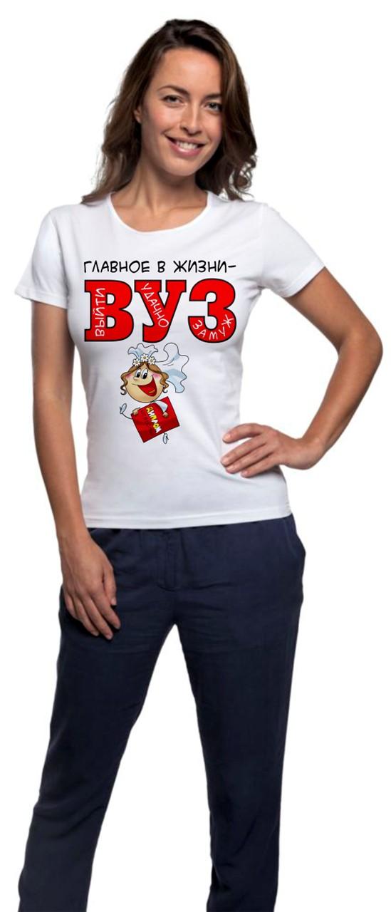 Женская футболка ВУЗ
