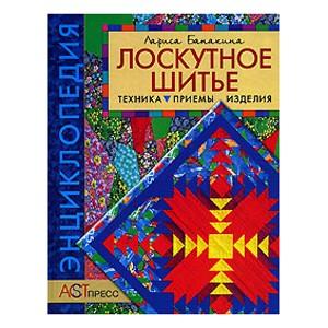Книга «Лоскутное шитьё. Техника. Приёмы. Изделия»