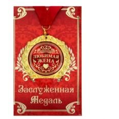 Медаль в подарочной открытке Любимая жена