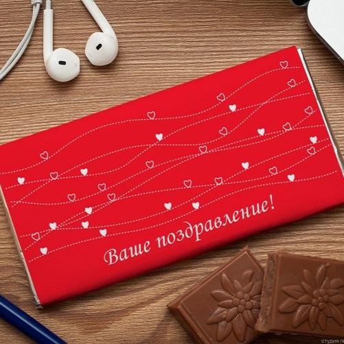 Шоколадная открытка День влюблённых