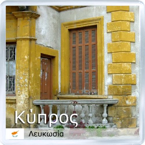 Сувенирный магнит на холодильник: Кипр. Никосия