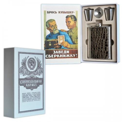 Книга-шкатулка Сберкнижка, две рюмки