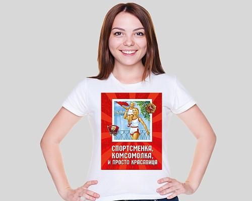 Футболка «Комсомолка, спортсменка, красавица»