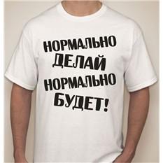 Мужская футболка Нормально делай, нормально будет