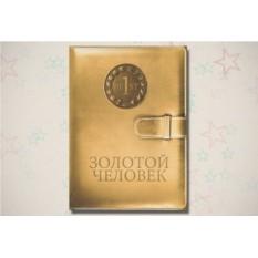 Записная книжка «Золотой человек»