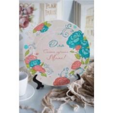 Декоративная тарелка с вашим текстом Самой любимой!