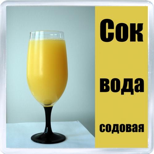 Магнит: Не забудь купить продукты! Напитки