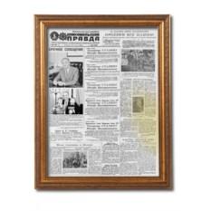 Поздравительная газета в раме на день рождения 95 лет