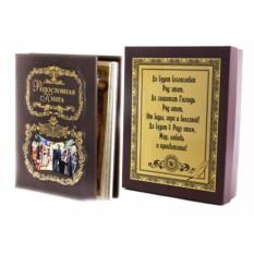 Родословная книга с картинкой в футляре Благословение