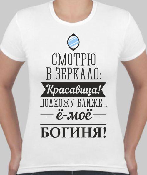Женская футболка Смотрю в зеркало