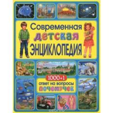 Детская энциклопедия 1000+1 ответ на вопросы почемучек