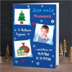 Именная открытка Картинки