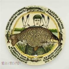 Настенная тарелка С уловом