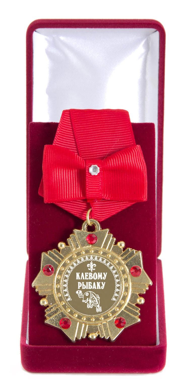Подарочный орден Клевому рыбаку (красный бант)