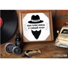 Набор для бороды «Одна голова хорошо, а с бородой лучше»