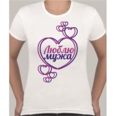 Женская футболка Люблю мужа