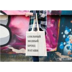 Хлопковая сумка «Стиль»