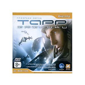 Компьютерная игра «Хроники Тарр: Призраки Звезд» (DVD-ROM)
